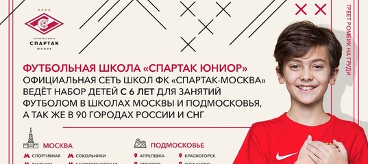 Клуб спартак школа в москве что делать в ночных клубах