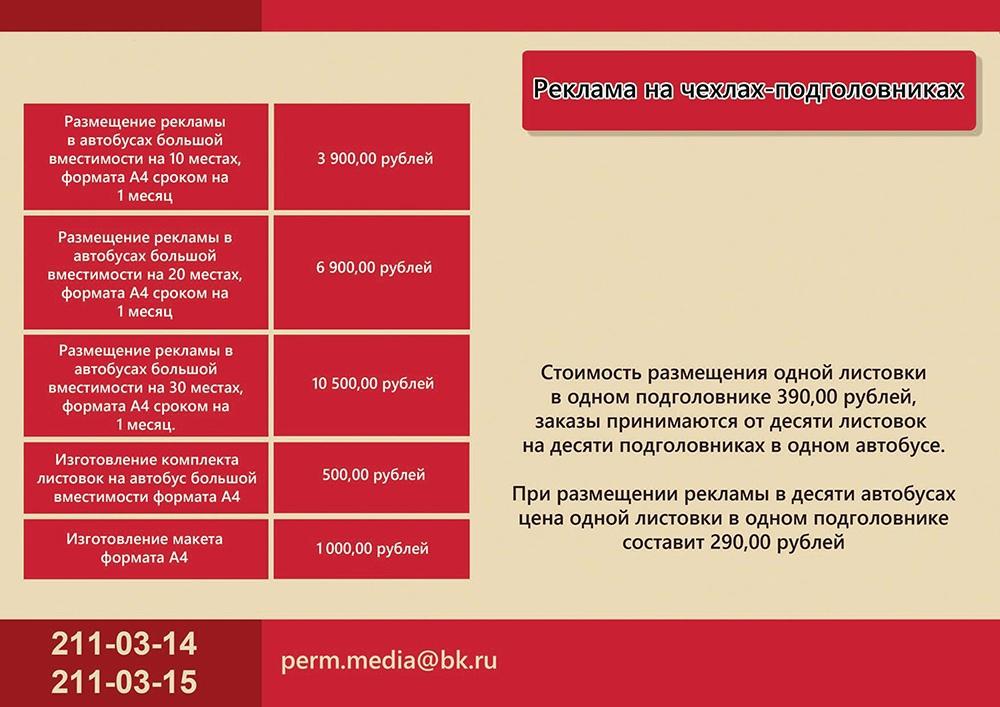 Реклама на подголовниках Пермь