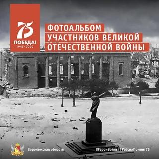 Фотоальбом участников Великой Отечественной войны