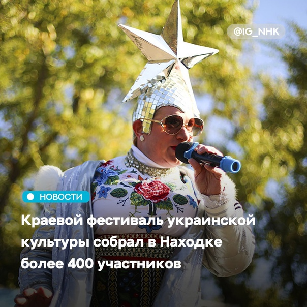 Второй Приморский краевой фестиваль украинской кул...