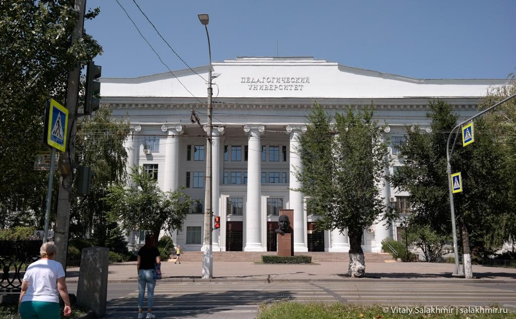 Педагогический университет, Волгоград 2020