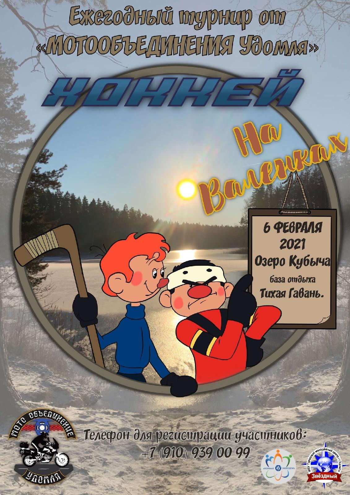 В Тверской области мотоциклисты сыграют в хоккей на валенках