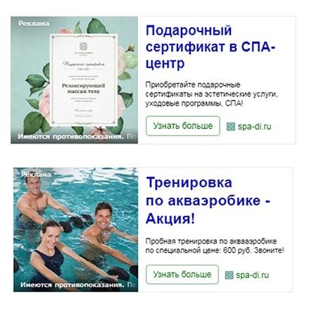 Яндекс РСЯ и Ретаргетинг