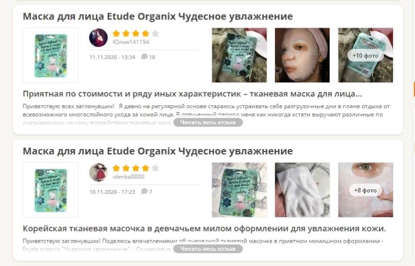 Отзывы о Etude Organix