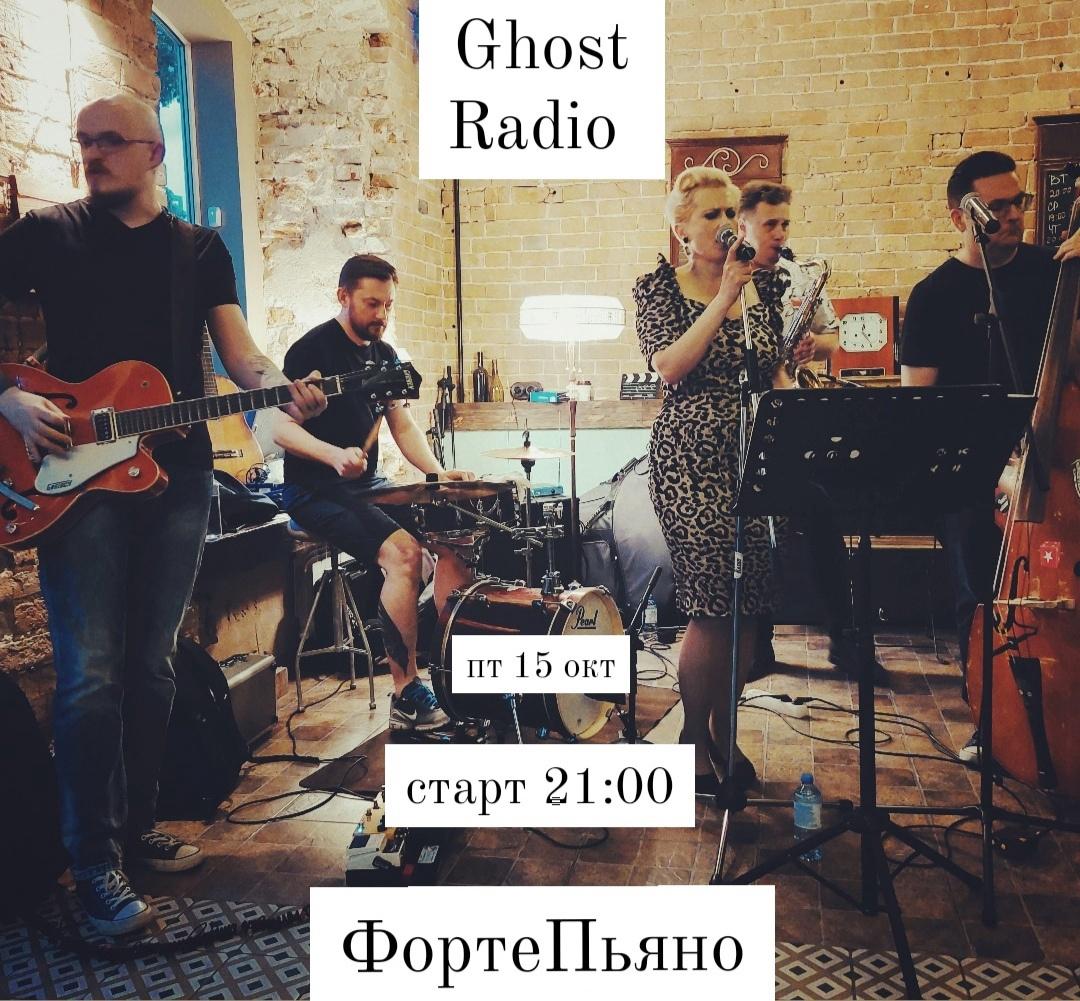 15.10 Ghost Radio в баре ФортеПьяно!