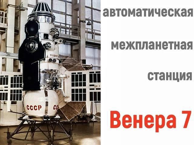 51 год назад, 17 августа 1970 года, с космодрома Байконур была запущена автоматическая межпланетная станция «Венера‑7», предназначенная для исследования одноимённой планеты