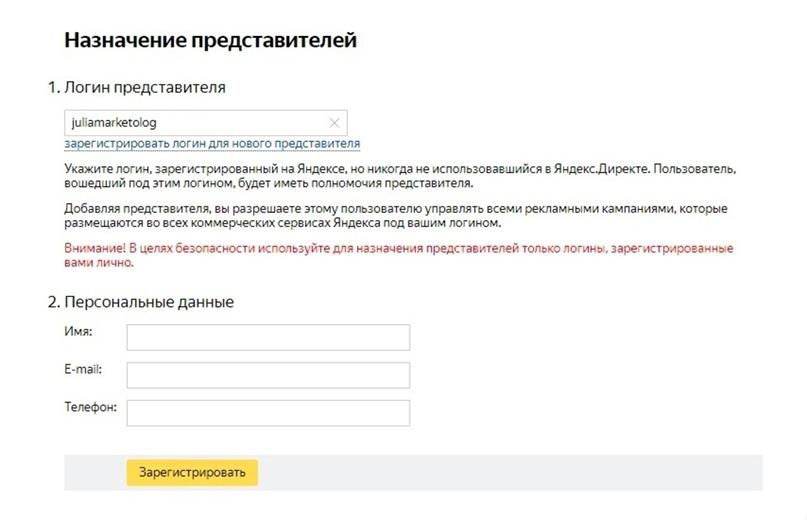 Как дать гостевой доступ к Яндекс.Директу и Яндекс.Метрике, изображение №6
