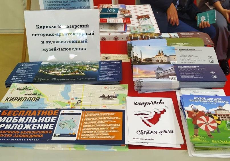 Мобильный гид представил Кирилло-Белозерский музей-заповедник на выставке «ОТДЫХ Leisure» в Москве 📱