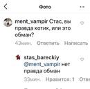 Барецкий Стас   Москва   12