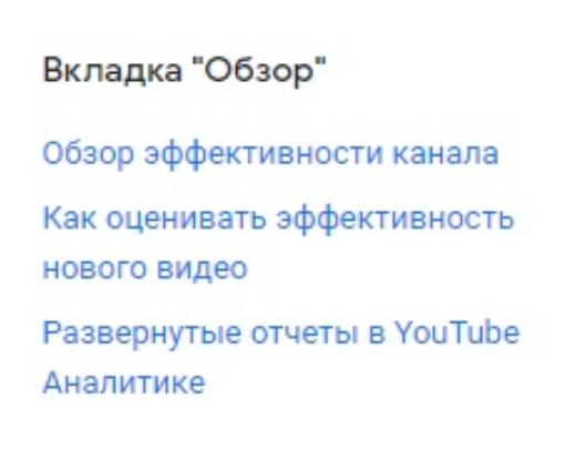 Google приостановил интеграцию Google Analytics с YouTube. Что дальше?, изображение №1