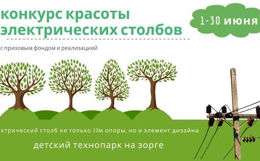 Детский технопарк «На Зорге» приглашает всех, кто желает проявить творческий подход к утилитарности и обыденности, поучаствовать в новом конкурсе!