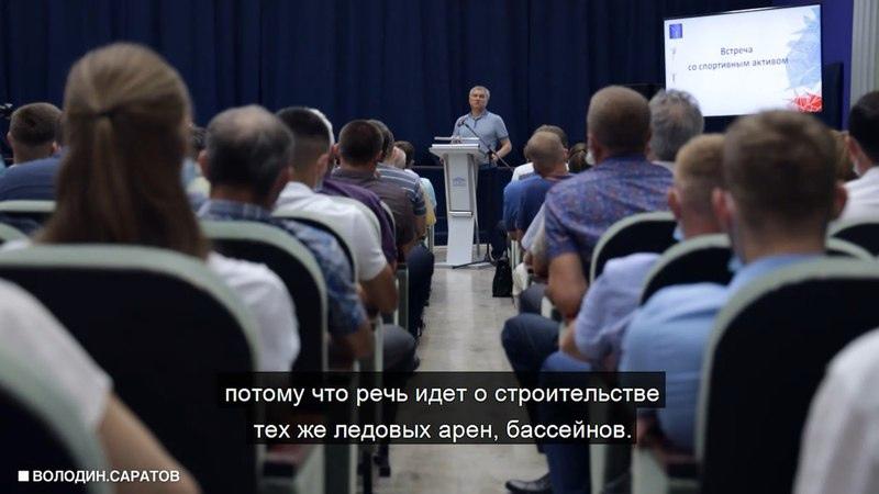 Вячеслав Володин предложил запустить новую программу - «Саратов спортивный»