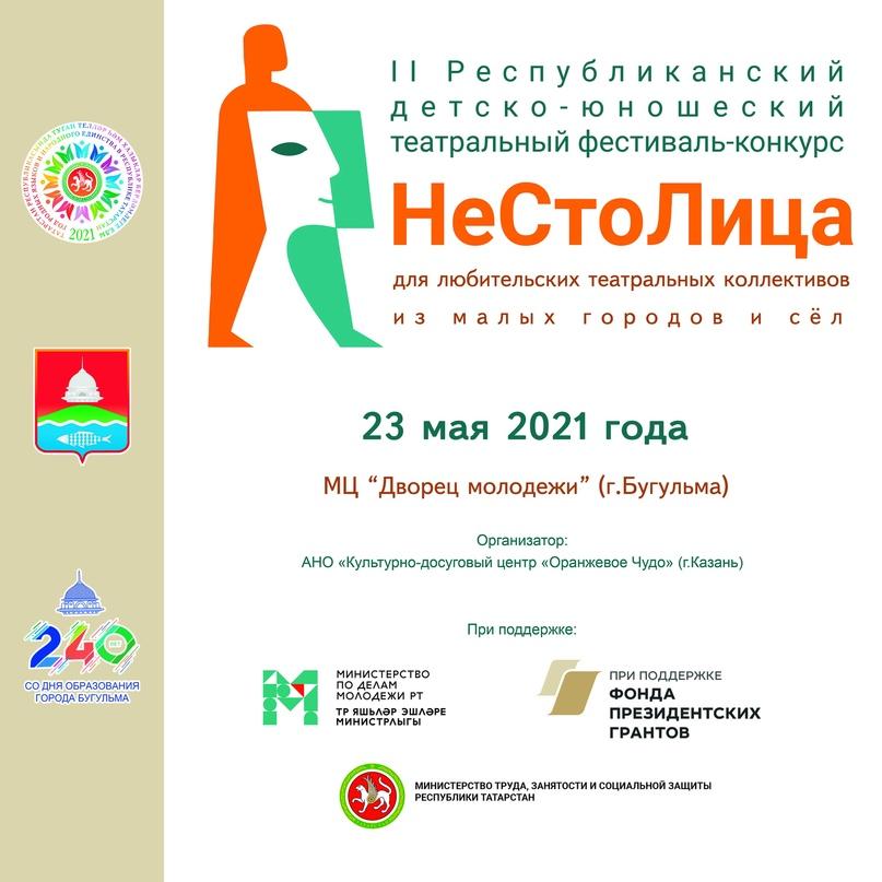 23 мая в Бугульме состоится II Детско-юношеский театральный фестиваль «НеСтоЛица», изображение №1