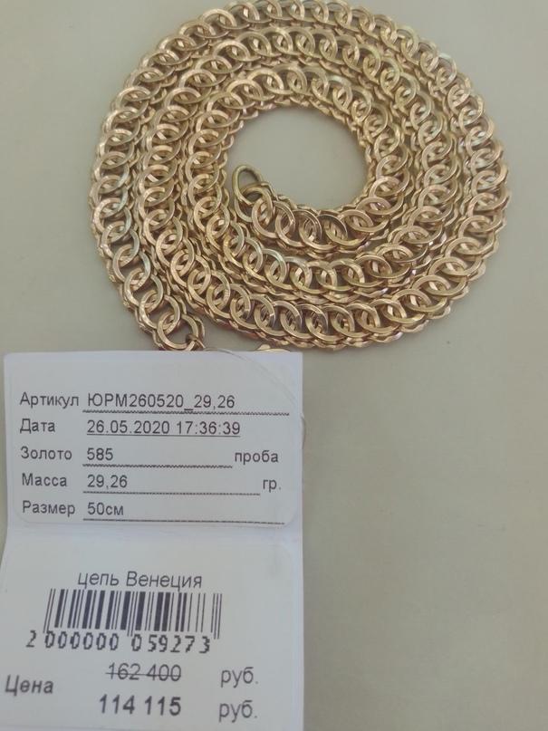 Золотая цепь. Плетение Венецианка длина | Объявления Орска и Новотроицка №23712