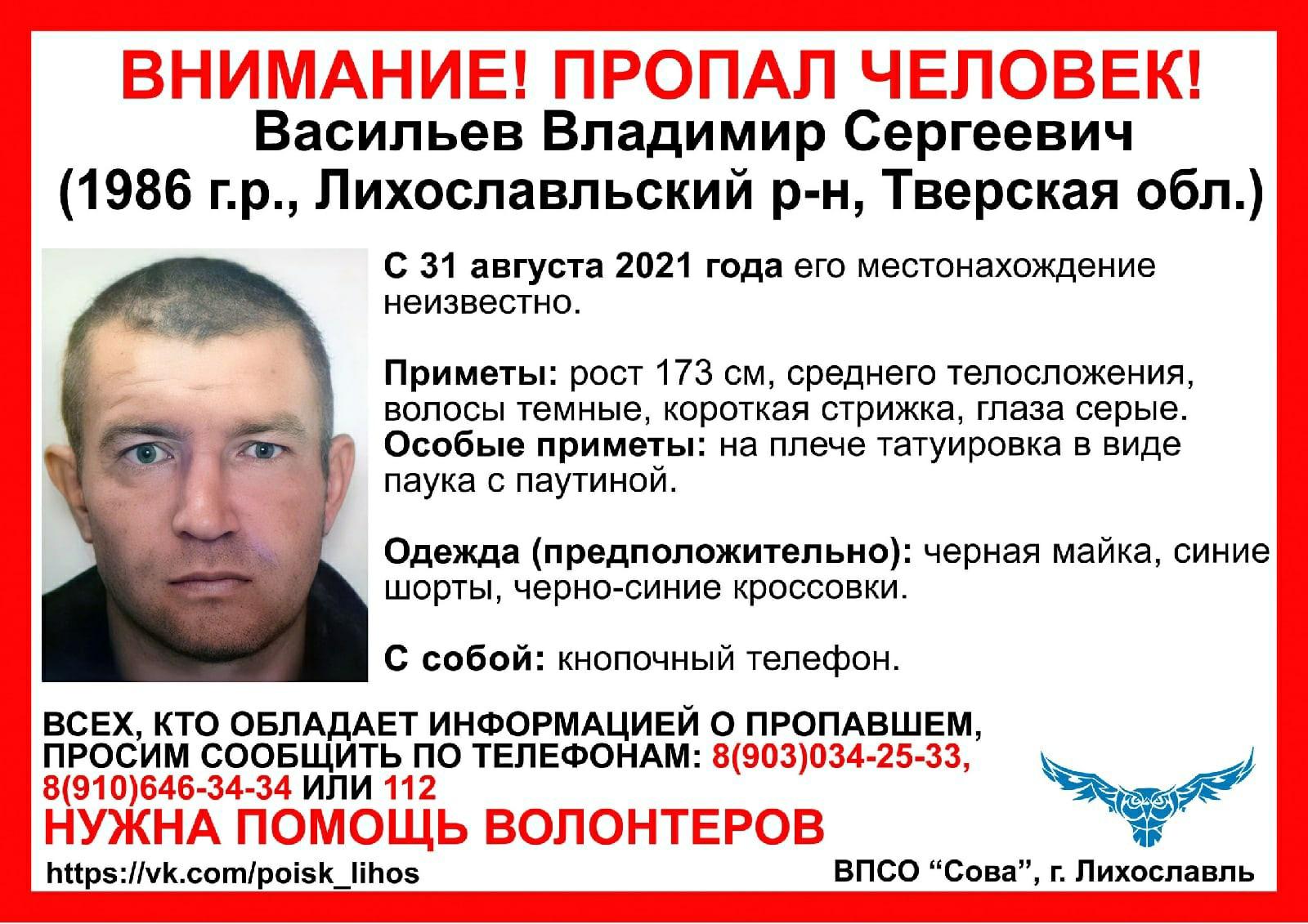 Мужчина с татуировкой паука пропал в Тверской области