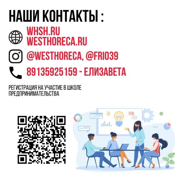 Приглашаем принять участие в Школе предпринимательства!
