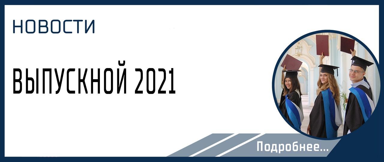 ВЫПУСКНОЙ 2021