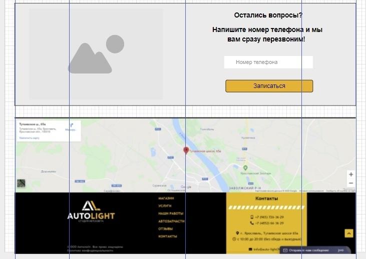 Кейс. Как увеличить конверсию в заявки на 45% за счет нового сайта для студии автосвета, изображение №17