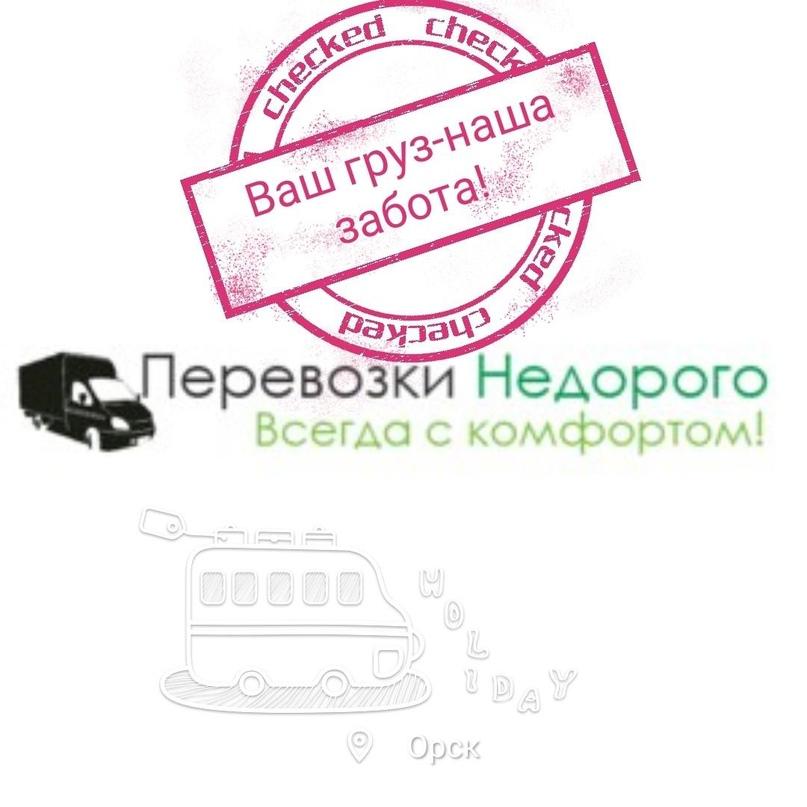 Город, меж город, Сборный груз,  | Объявления Орска и Новотроицка №28495