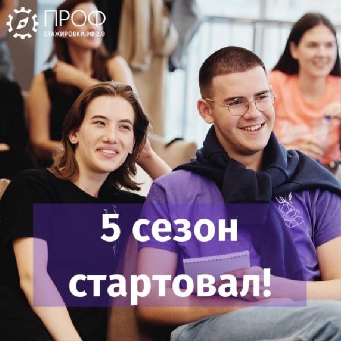 «Профстажировки 2.0»: участвуй в новом сезоне!