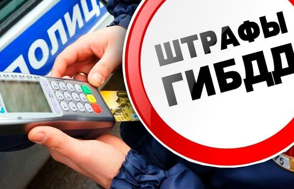 Петровчанин не смог продать автомобиль из-за 146 неоплаченных штрафов ГИБДД