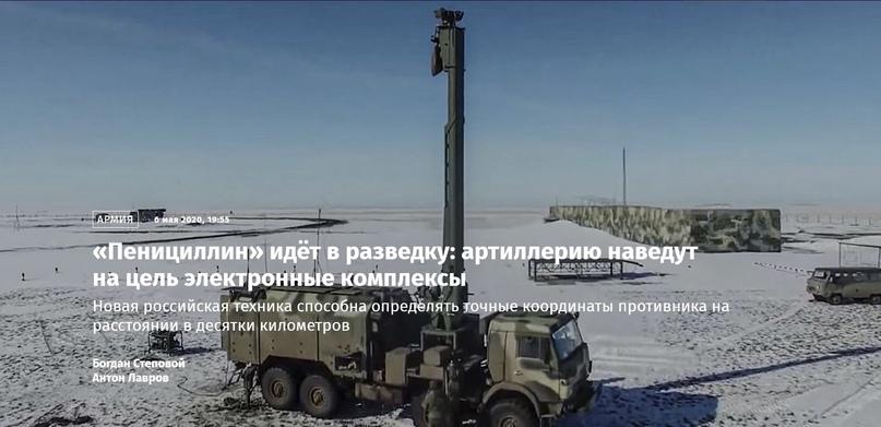 Комплекс звукотепловой артиллерийской разведки 1Б75 «Пенициллин»
