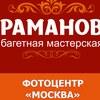 Фотоцентр Москва