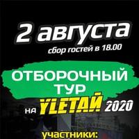 Отборочный тур на YLETAЙ / Финал / 02.08.20