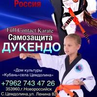 Фотография Докендо Новороссийска