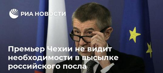 Премьер Чехии не видит необходимости в высылке российского посла