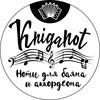 Kniganot | Ноты для баяна и аккордеона