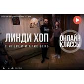 Игорь и Крис Бень, урок 1 часть 2