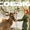 «Собака.ru» Журнал о людях в Новосибирске