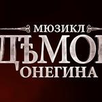«Демон Онегина»