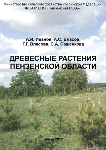 А.И. Иванов, А.С. Власов, Т.Г. Власова, С.А. Сашенкова «Древесные растения Пензенской области».