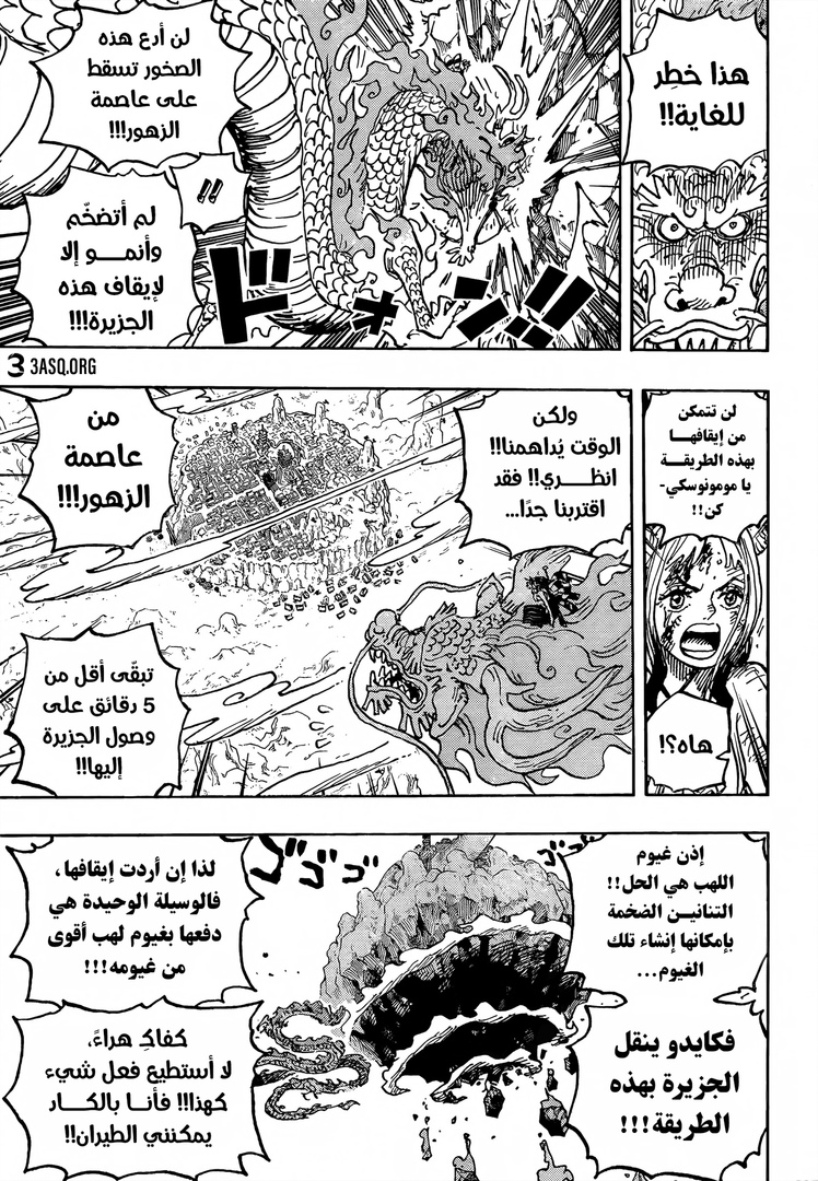 one piece arab chapter 1027, image №9