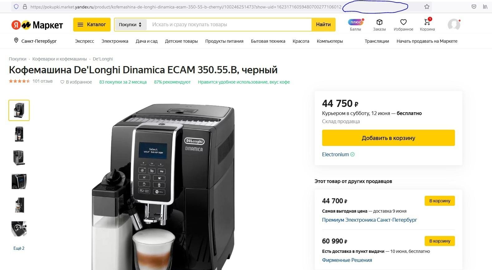 Яндекс, ты уху ел?)