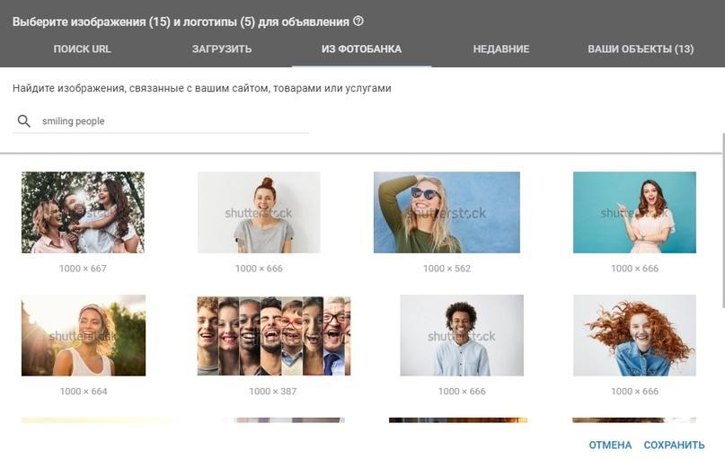Как подбирать изображения для рекламы в сетях РСЯ и КМС, и как проходить с ними модерацию?, изображение №12