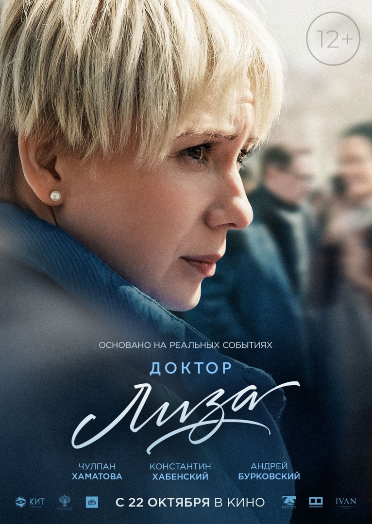 «Доктор Лиза», реж. О.Карас