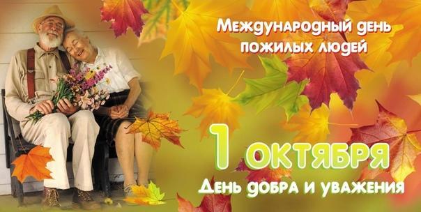 Онлайн концерт к Международному дню пожилых людей