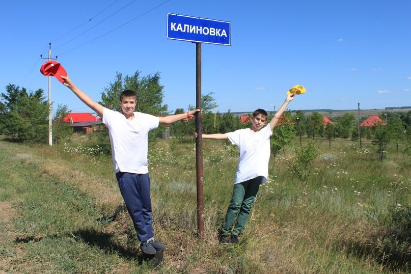 Ура! Мы в Калиновке!, изображение №1