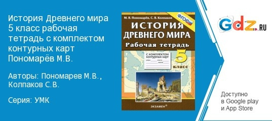 ГДЗ по истории 5 класс рабочая тетрадь с комплектом контурных карт Пономарев, Колпаков Решебник