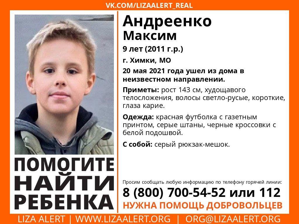 Внимание! Помогите найти ребенка! Пропал #Андреенко Максим, 9 лет, г