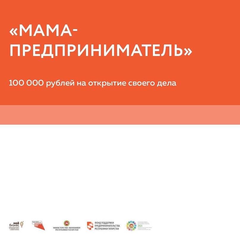 До 14 июня «Мама-предприниматель» и 100 000 рублей на открытие своего дела, изображение №1