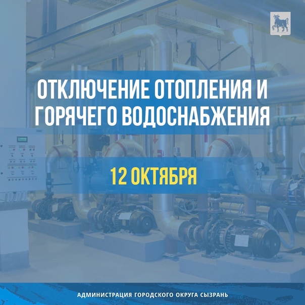 📢 В связи с проведением ООО «Энергетик» ремонтных работ н...