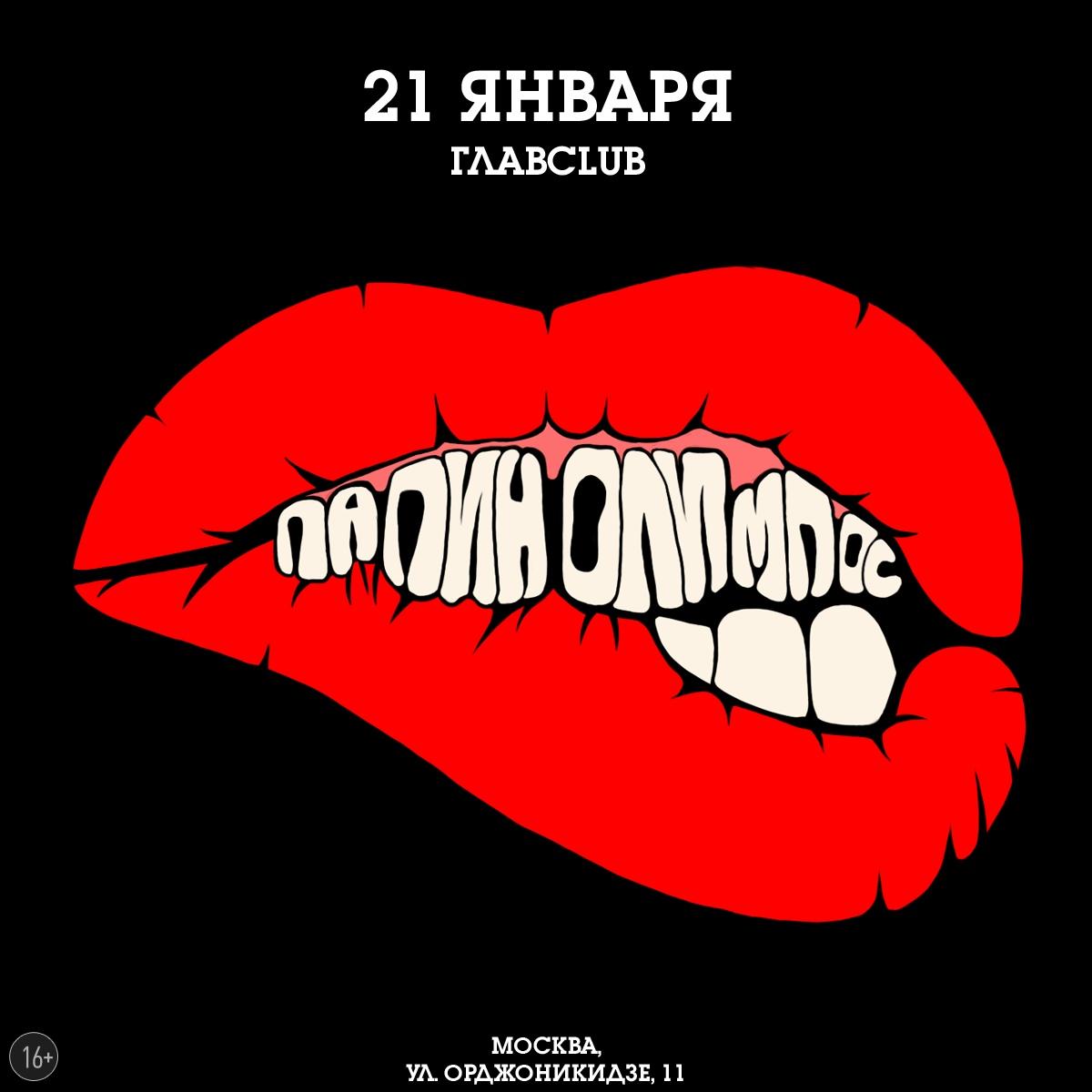 Афиша Москва 21.01.2021 / ПАПИН ОЛИМПОС / МОСКВА