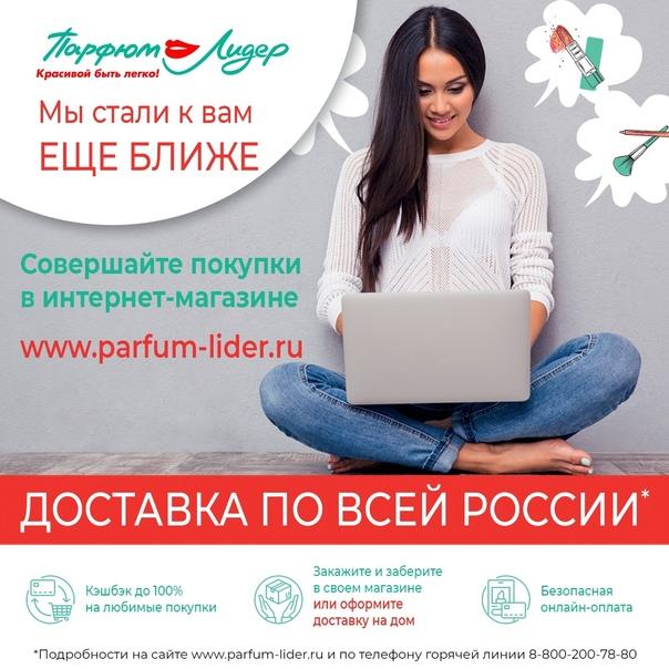 Парфюм Лидер Интернет Магазин Качканар