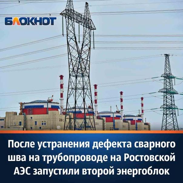 В Волгодонске включили в сеть второй энергоблок Ро...