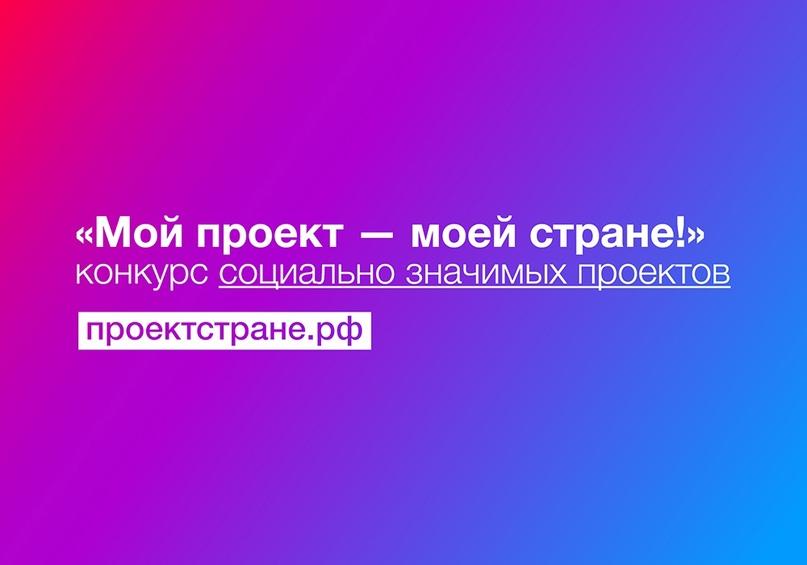 «Мой проект — моей стране!» — ежегодный конкурс Общественной палаты РФ, изображение №1