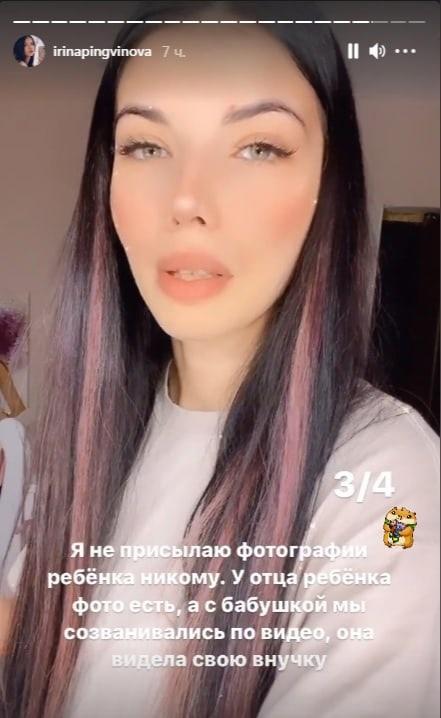 Ирина Пингвинова устроила разборки маме Чайкова